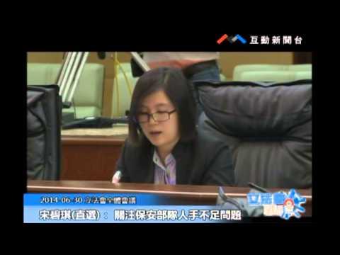 宋碧琪立法會議程前發言 20140630