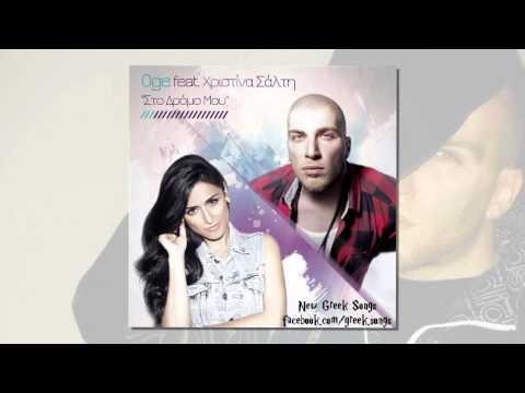 xristina - OGE feat. ΧΡΙΣΤΙΝΑ ΣΑΛΤΗ - ΣΤΟ ΔΡΟΜΟ ΜΟΥ (New 2012 Song) Μπες και κάνε Like εδώ http://www.facebook.com/greek.songs για να μαθαίνεις όλα τα νέα τραγούδια που...