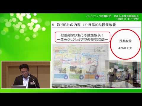 川崎市立平小学校│成果報告│平成26年度実践研究助成成果報告会