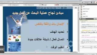 أكاديمية الدارين| إعداد السيرة الذاتية | محاضرة1 | جزء1-6