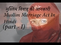 Muslim Marriage Act Part 1 Marriage In Islam  Nikah In Islam  Islamic Marriage