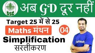 9:30 PM - अब GD दूर नहीं | Maths मंथन  by Naman Sir | Day#04 | Simplification