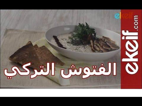 فيديو: طريقة عمل الفتوش التركي الشهي