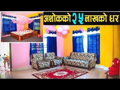 Video अशोक दर्जीको २५ लाखको घर यस्तो छ, दमककै नमुना बन्यो Ashok Darji New House VOICE NEPAL download in MP3, 3GP, MP4, WEBM, AVI, FLV January 2017