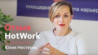 Юлия Нестерец (руководитель HotWork.ru) — Отзыв о LivePage