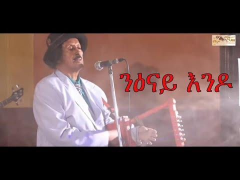Bereket Mengisteab Neinay Indo New Eritrean Guayla Music |Remix 2021
