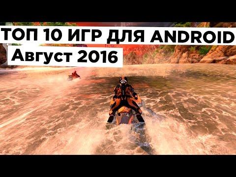 ТОП 10 ЛУЧШИХ ИГР ДЛЯ ANDROID   АВГУСТ 2016