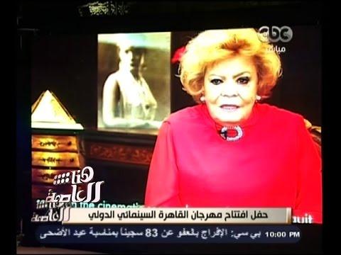 نادية لطفي تعوّض غيابها عن تكريمها في مهرجان القاهرة السينمائي الـ 36 بكلمة مؤثرة