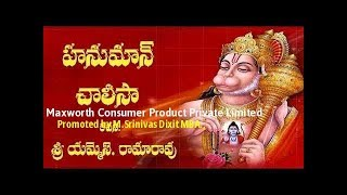 Video Hanuman Chalisa by MS Rama Rao in Telugu MP3, 3GP, MP4, WEBM, AVI, FLV Oktober 2018