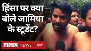 Jamia Millia Islamia यूनिवर्सिटी के स्टूडेंट-सिक्योरिटी गार्ड ने हिंसा के बारे में क्या कहा?