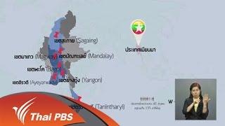 เปิดบ้าน Thai PBS - เล่าเรื่องเลือกตั้งเมียนมาโดย Backpack Journalist