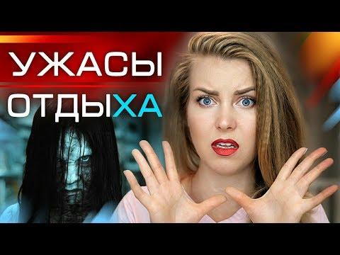 ПОЧЕМУ Я НЕ ЕДУ НА МОРЕ В РОССИИ - DomaVideo.Ru