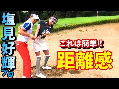 【ゴルフレッスン】③フライヤーって?驚異の上げ!!~塩見好輝 …