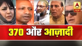 Aga Ruhullah answers some tough questions over Article 370