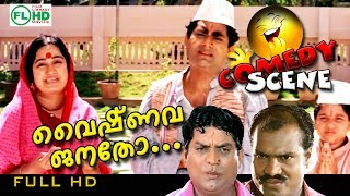 Best Comedy Bazar   Vol-3 Jagathy  Mani Jagdeesh  Indrans  Kalpana  Bobby kottarakkara othersS U B S C R I B Ehttps://www.youtube.com/channel/UCPKJnVrqHvxbQJkzgO71C7A?sub_confirmation=1