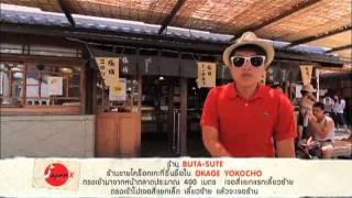 Japan X เที่ยวมิเอะ ตอนที่ 1 - Thai Travel TV show