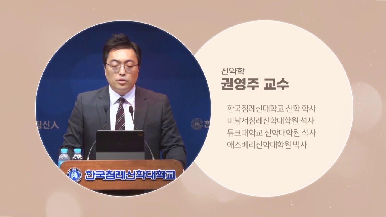 [교수 인터뷰] 신학과 권영주 교수 썸네일