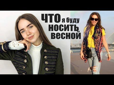 ЧТО Я БУДУ НОСИТЬ ВЕСНОЙ // ТРЕНДЫ ВЕСНЫ (видео)