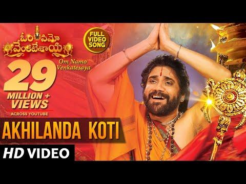 Akhilanda Koti Full Video Song | Om Namo Venkatesaya - Nagarjuna, Anushka Shetty, M M Keeravani