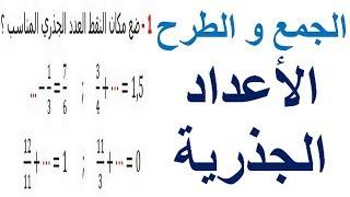الرياضيات الثالثة إعدادي - الأعداد الجذرية المجموع و الفرق تمرين 3