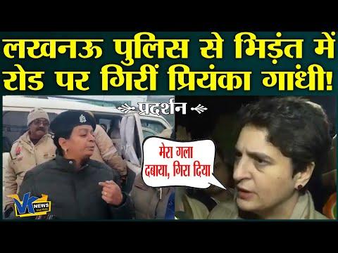 CAA के प्रदर्शनकारी से मिलने जा रही प्रियंका के साथ यूपी पुलिस ने क्या कर दिया?