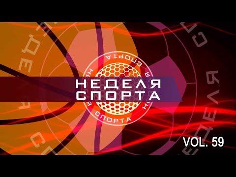 Неделя спорта Vоl.59 от 17.04.2018 - DomaVideo.Ru