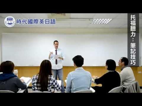 時代國際英日語中心 TOEFL托福聽力-筆記技巧