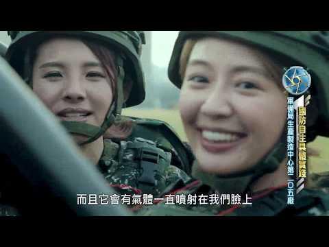 華視《全民新視界》第4集PART 3