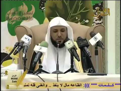 توجيهات لمعلمي حلقات تحفيظ القرآن للشيخ ماهر المعيقلي