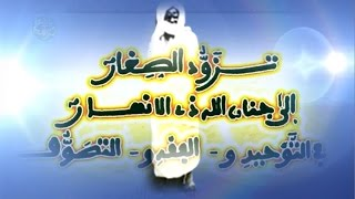 Un livre de Cheikh Ahmadou Bamba sur le Tawhid, Fiqh et Tasawuf, traduit de l'arabe au wolof par Serigne Omar Ba Abonnez-vous gratuitement à la chaîne ...