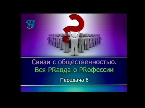 PR-менеджер. Передача 8. PR в сети Интернет (видео)