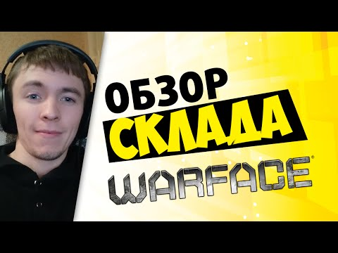 Обзор склада Warface