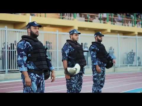 دور الشرطة الفلسطينية وقوات التدخل وحفظ النظام  في تأمين المباريات