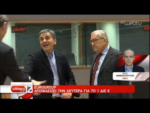 Eurogroup: Βασική εκκρεμότητα η πρώτη κατοικία | 9/3/2019 | ΕΡΤ