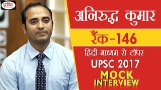 Nonton Aniruddh Kumar  146th Rank  Hindi Medium Topper 2017  Mock Interview Film Subtitle Indonesia Streaming Movie Download