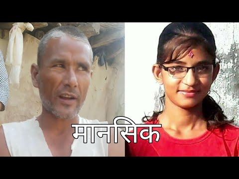 Video मानसिक dilip singh bista जो nirmala को बलात्कारी आरोपमा जेल बसे यस्तो भनाई, प्रहरीले यति सम्म गर्यो। download in MP3, 3GP, MP4, WEBM, AVI, FLV January 2017