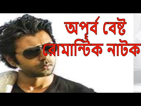 Bangla Romantic Natok  Apurbo,Tanjin Tisha, Kazi Uzzal Full HD