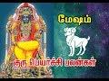 Guru Peyarchi Palangal - Mesha Rashi ( Aries Sign ) / குரு பெயர்ச்சி பலன்கள் - மேஷ ராசி ( 2017-18 )