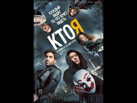 Фильм про Хакеров — «КТО Я» 2018 (полная версия)  |  BluRay HD 1080p @60FPS  |  смотреть онлайн