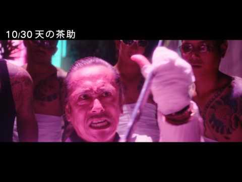 【天之茶助】中文預告【聚星幫電影幫】