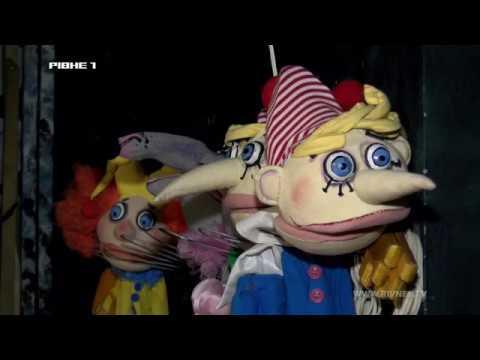 Що нового приготували рівненські лялькарі? [ВІДЕО]
