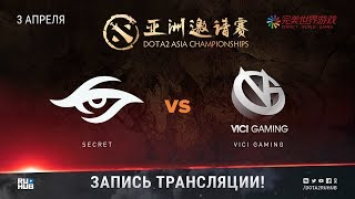 Secret vs Vici Gaming, DAC 2018, game 1 [Adekvat, LighTofHeaveN]