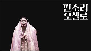 2018 정동극장 창작ing <br><판소리오셀로> 4차 홍보스팟 영상 썸네일