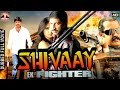 Shivaay Ek Fighter l 2016 l South Indian Movie Dubbed Hindi HD Full Movie