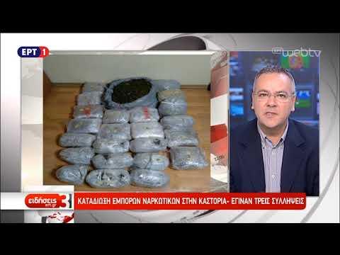 Καταδίωξη εμπόρων ναρκωτικών στην Καστοριά | 23/10/18 | ΕΡΤ