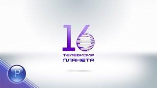 """16 години """"Планета"""" ТВ - Концерт 1, 28.11.2017"""