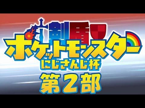 ポケットモンスターソードシールド にじさんじ杯 第2部【#剣盾にじさんじ杯】