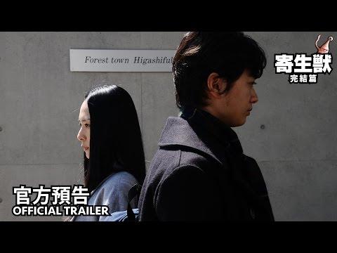 《寄生獸:完結篇》中文 正式預告HD