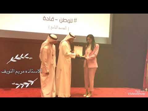 تكريم قادة الغد لمعهد هاجر للتدريب والاستشارات (عضو مجلس الادارة الاستاذة مريم النويف )