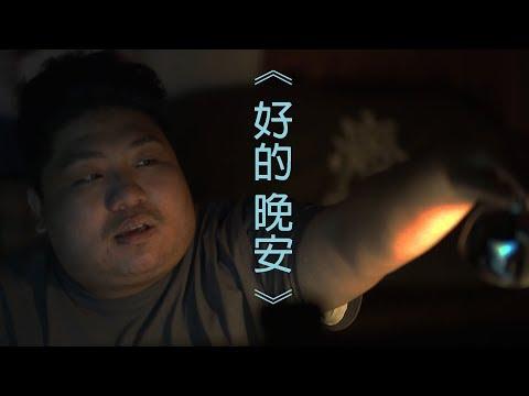 【統神】好的晚安 (柔情鐵漢版) [ 那我也要睡啦 na wo ya yao sway la ]